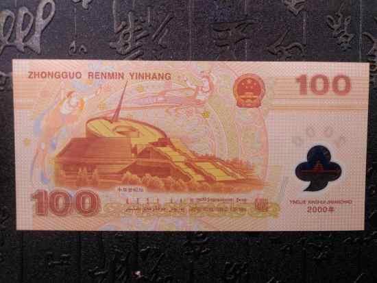 100元龙钞价格