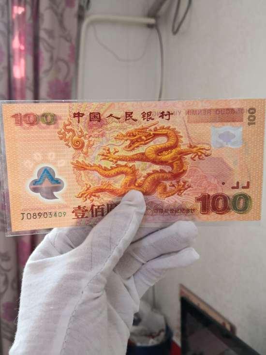 2000年龙钞纪念钞回收价格