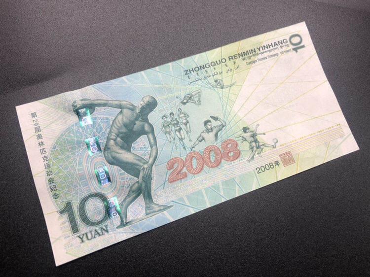 奥运纪念钞10元的市场行情 价格曾高达8000元