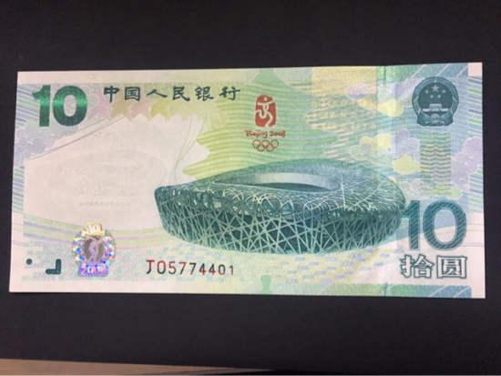奥运纪念钞10元最新价格