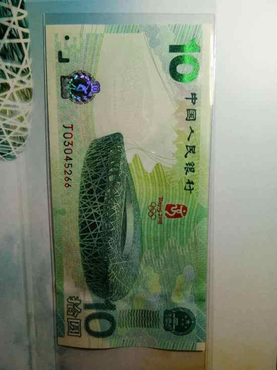 奥运纪念钞价格