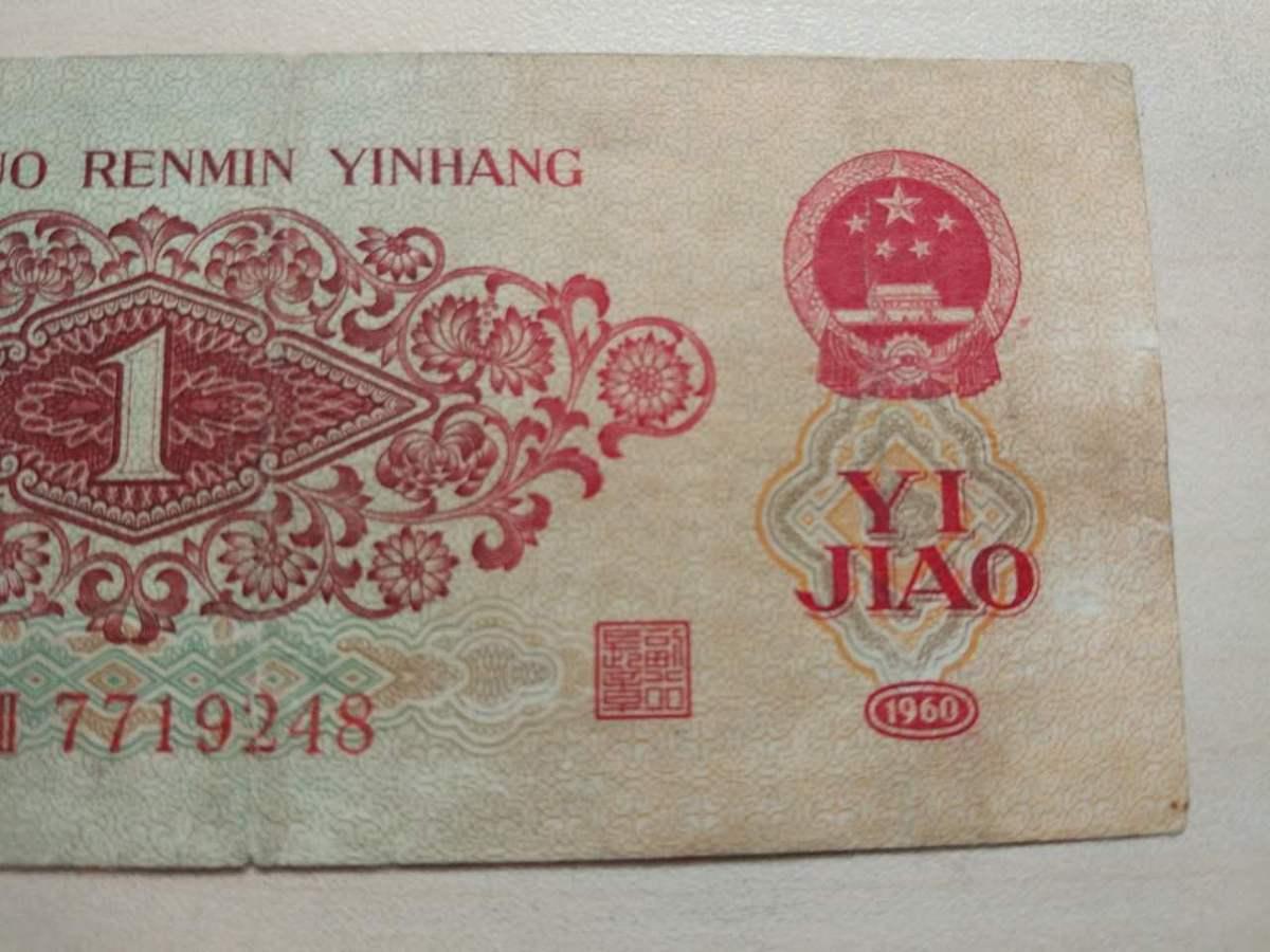 枣红壹角收藏价格