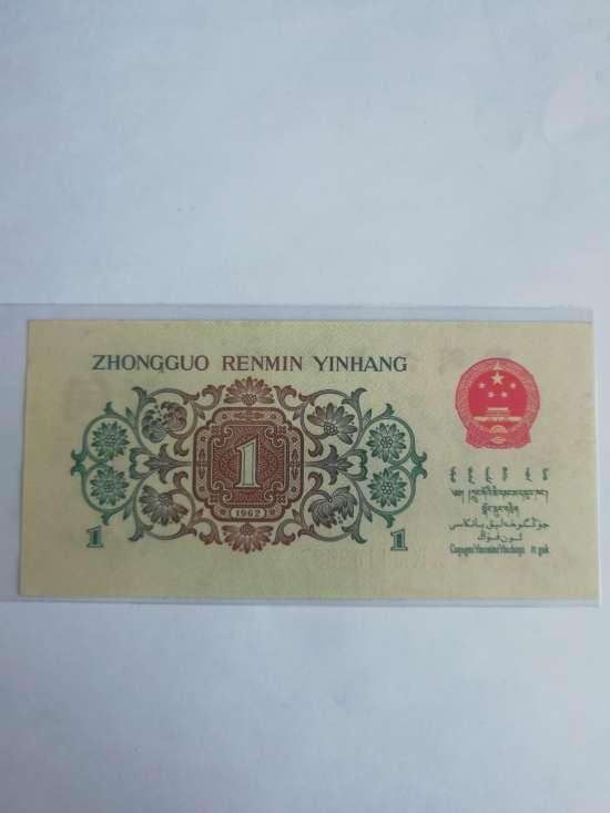 1962版1角纸币