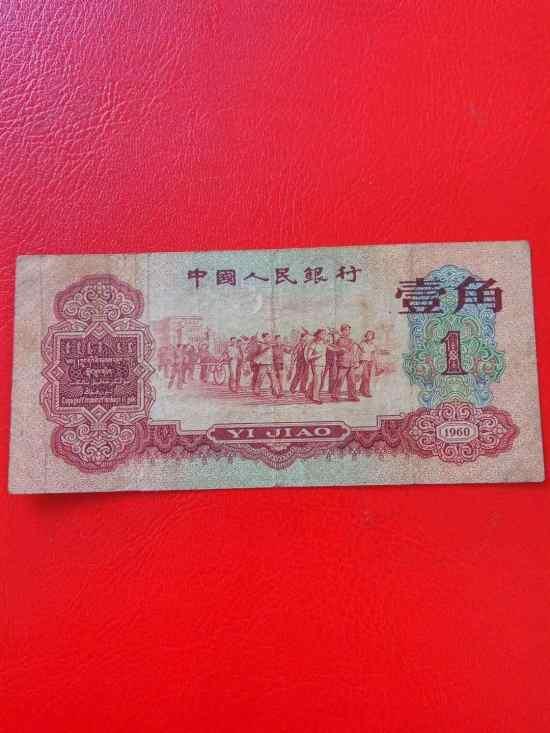 第三版人民币1角