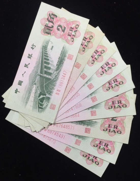 第三版人民币2角