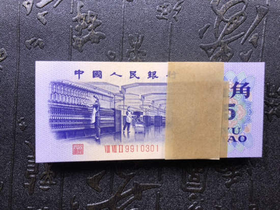 第三版人民币5角