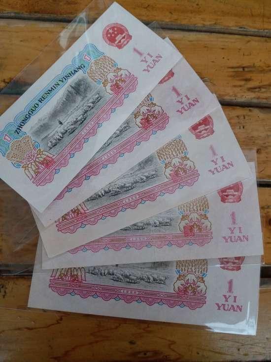 三版币1元