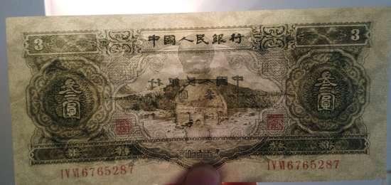 井冈山3元纸币
