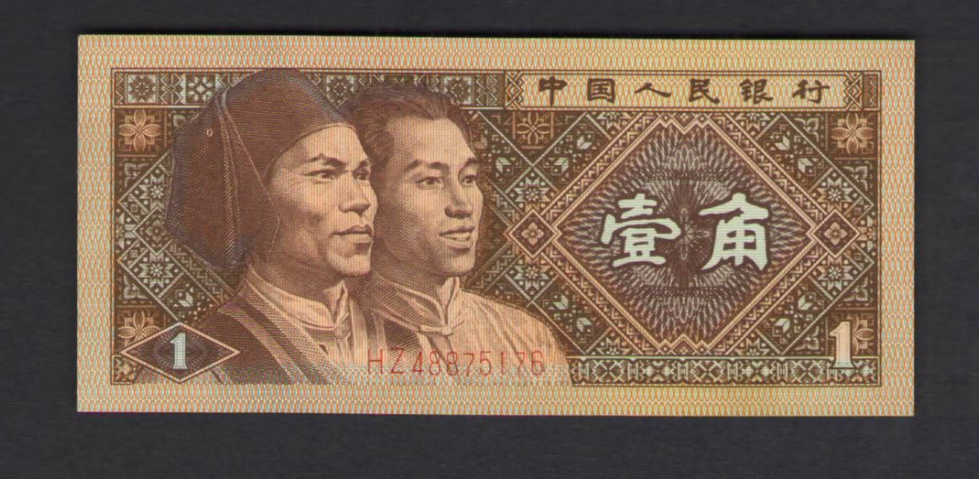 80版1角人民币