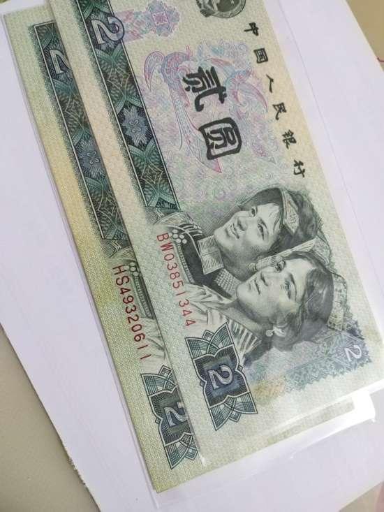 90年2元人民币