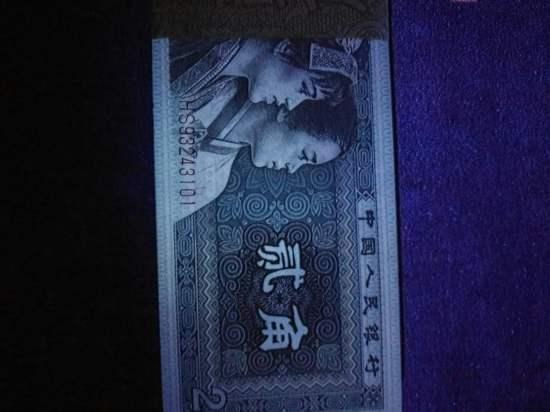 80版2角人民币