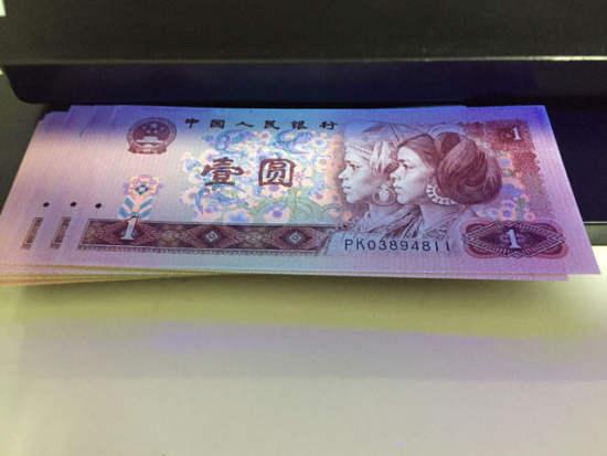 90版1元人民币收购价格