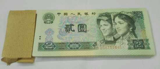 90版2元人民币价格