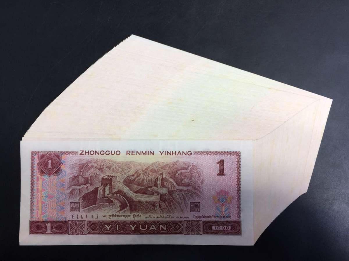 第四套90年1元人民币最新报价