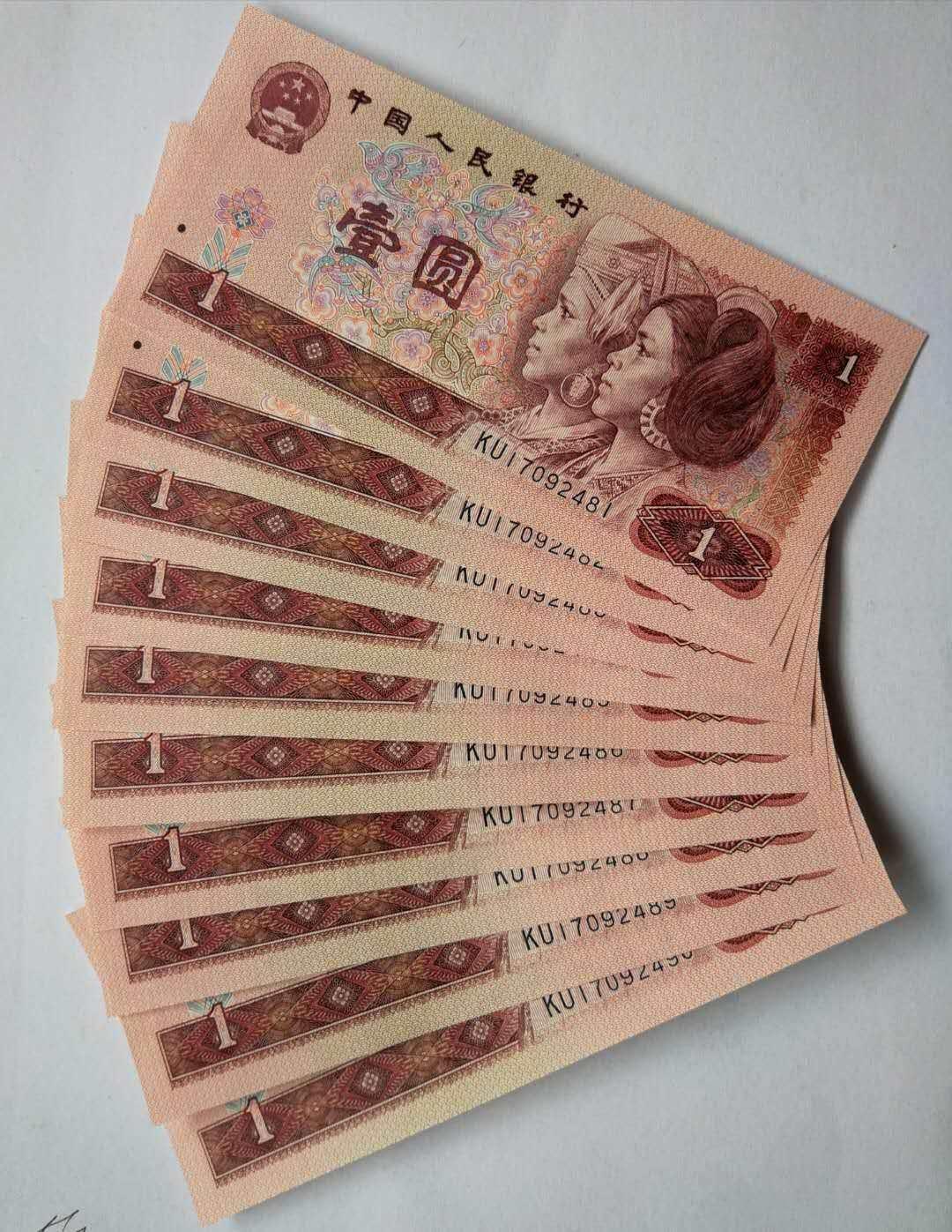 第四套90年1元人民币现在价格是多少?