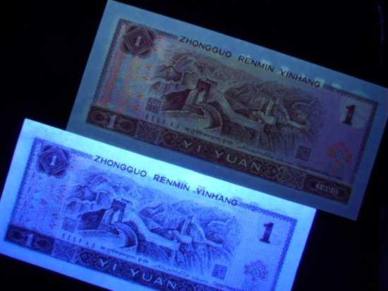 90年1元人民币