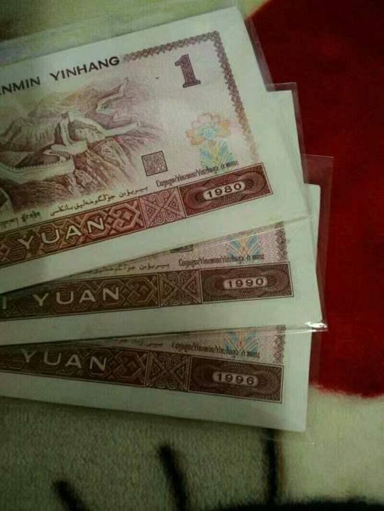 1980年1元人民币