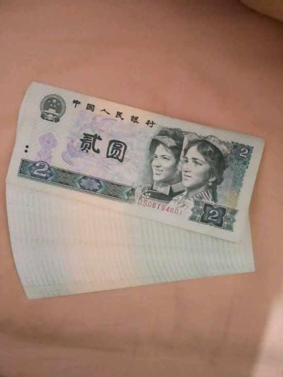 90年2元人民币价格