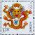 2012壬辰龙年大版生肖邮票
