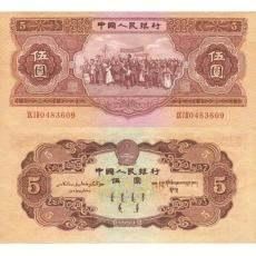 第二套人民币1953年5元 五星水印5元