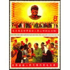 文6-毛主席与世界人民