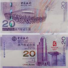 澳门20元奥运会纪念钞 奥运紫钞 尾无4