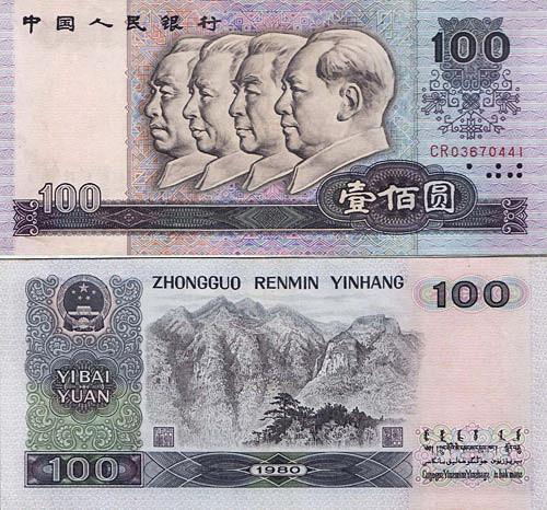 第四套人民币1980年100元散张