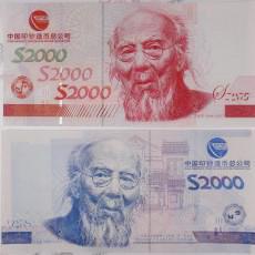 齐白石测试钞 史上涨至万元,现疯狂抄底!年末送礼迎新春!!