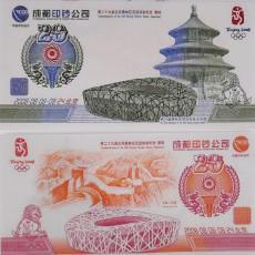 天坛测试钞 奥运测试钞 测试纪念钞 单张