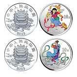 2003年神话故事1盎司彩色银币 刘海戏蟾 洛神