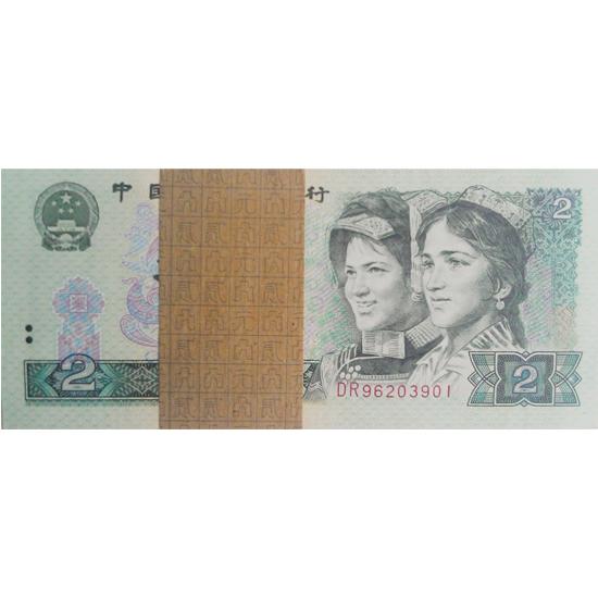 第四套人民币1990年2元百连张