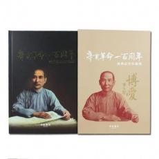 辛亥革命100周年纪念钞经典珍藏册-博爱 辛亥革命百年纪念钞