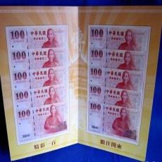 辛亥革命100周年纪念钞纪念币(10钞10币) 辛亥革命纪念钞/百年纪念钞