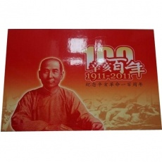 辛亥革命100周年纪念1钞1币珍藏册/孙中山纪念钞