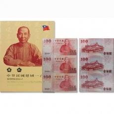 辛亥革命100周年纪念钞100元 三连体(台湾)