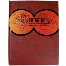 《环球百珍》世界百国硬币珍藏册