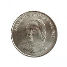 宋庆龄诞辰100周年普通流通纪念币