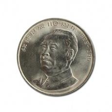 朱德诞辰110周年普通流通纪念币