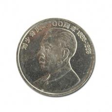 刘少奇诞辰100周年普通流通纪念币