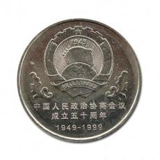 中国人民政治协商会议成立50周年普通流通纪念币
