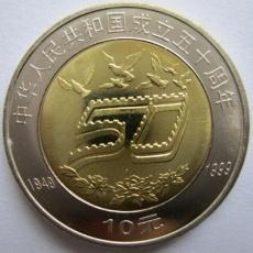 中华人民共和国成立50周年建国50周年普通流通纪念币