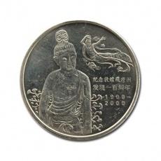 敦煌藏经洞发现100周年普通流通纪念币