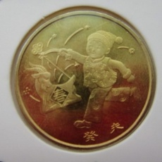 2003年生肖羊年贺岁 普通流通纪念币