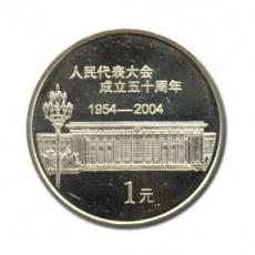 全国人民代表大会成立50周年普通流通纪念币