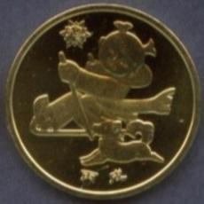 2006年生肖狗年贺岁 普通流通纪念币
