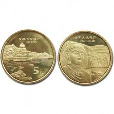 世界文化遗产五组(龙门石窟、硕和园)纪念币