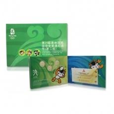 2008年北京第29届奥运会普通流通纪念币(第二组)