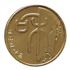和字书法系列1组1元普通纪念币(整卷)