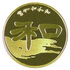 和字书法系列2组1元普通纪念币(整卷)