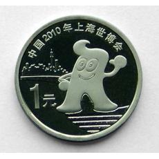 2010上海世界博览会普通流通纪念币